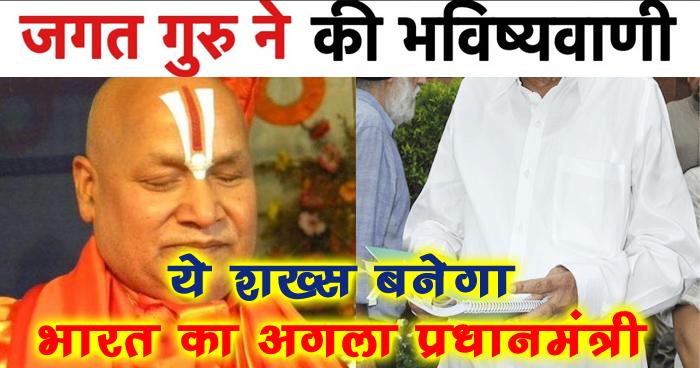"जगतगुरू की बड़ी भविष्यवाणी 'ये शख्स बनेगा भारत का अगला प्रधानमंत्री"", नाम जानकर उड़ जाएंगे होश !!"