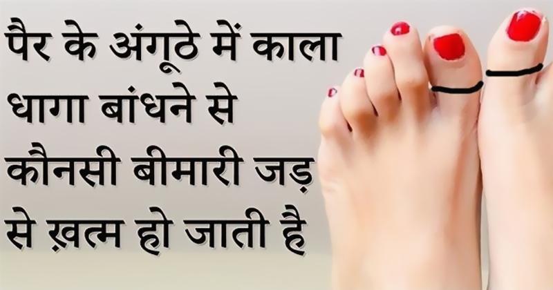 पैरों के अंगूठे में काला धागा बांधने से जड़ से खत्म हो जाती है यह बीमारी  !!