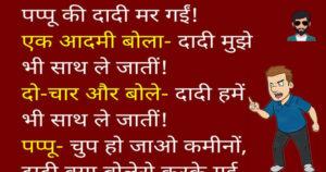 हंसी के चुटकुले इन हिंदी लेटेस्ट | हँसी का खजाना !!