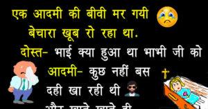 जोक्स इन हिंदी फॉर व्हाट्सएप्प ग्रुप | हिंदी चुटकुले फॉर व्हाट्सएप्प !!