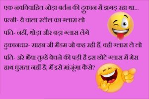 हंसी के चुटकुले इन हिंदी लेटेस्ट | हँसी का खजाना