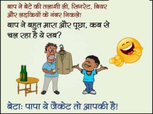 नए नए ताज़ा चुटकुले | एकदम नए चुटकुले | Very Funny Jokes in Hindi
