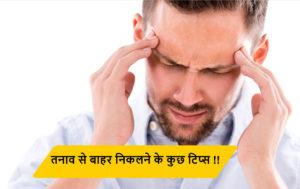 तनाव से बाहर निकलने कुछ टिप्स – Depression Treatment in Hindi