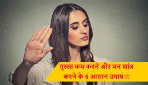 गुस्सा कम करने और मन शांत करने के 10 आसान उपाय !!