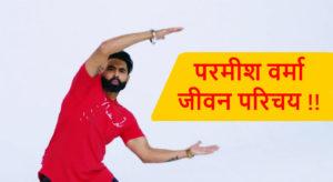 परमीश वर्मा (पंजाबी अभिनेता / गायक) जीवन परिचय  !!