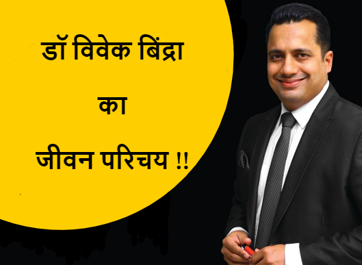 डॉ विवेक बिंद्रा जीवन परिचय / बायोग्राफी !!