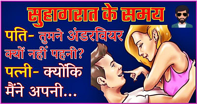 हंसी मजाक के चुटकुले हिंदी में !!