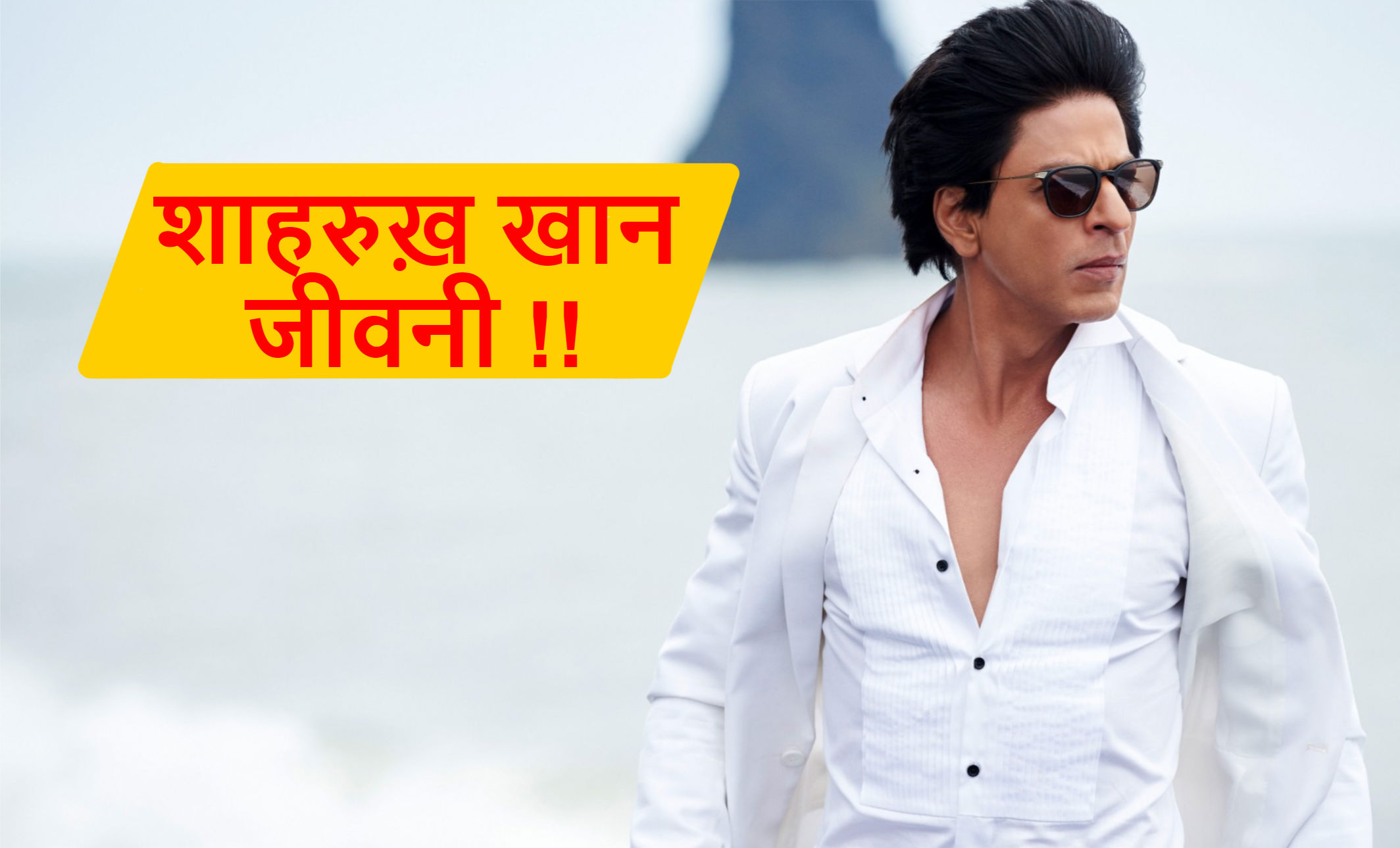 Image result for biography of shahrukh khan in विकिपीडिया