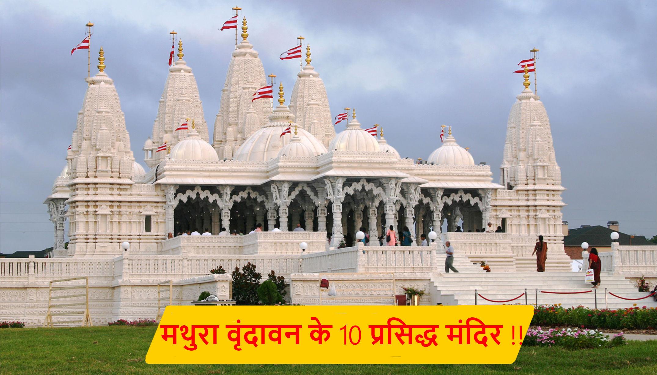 मथुरा वृंदावन के 10 प्रसिद्ध मंदिर / दर्शनीय स्थल !!