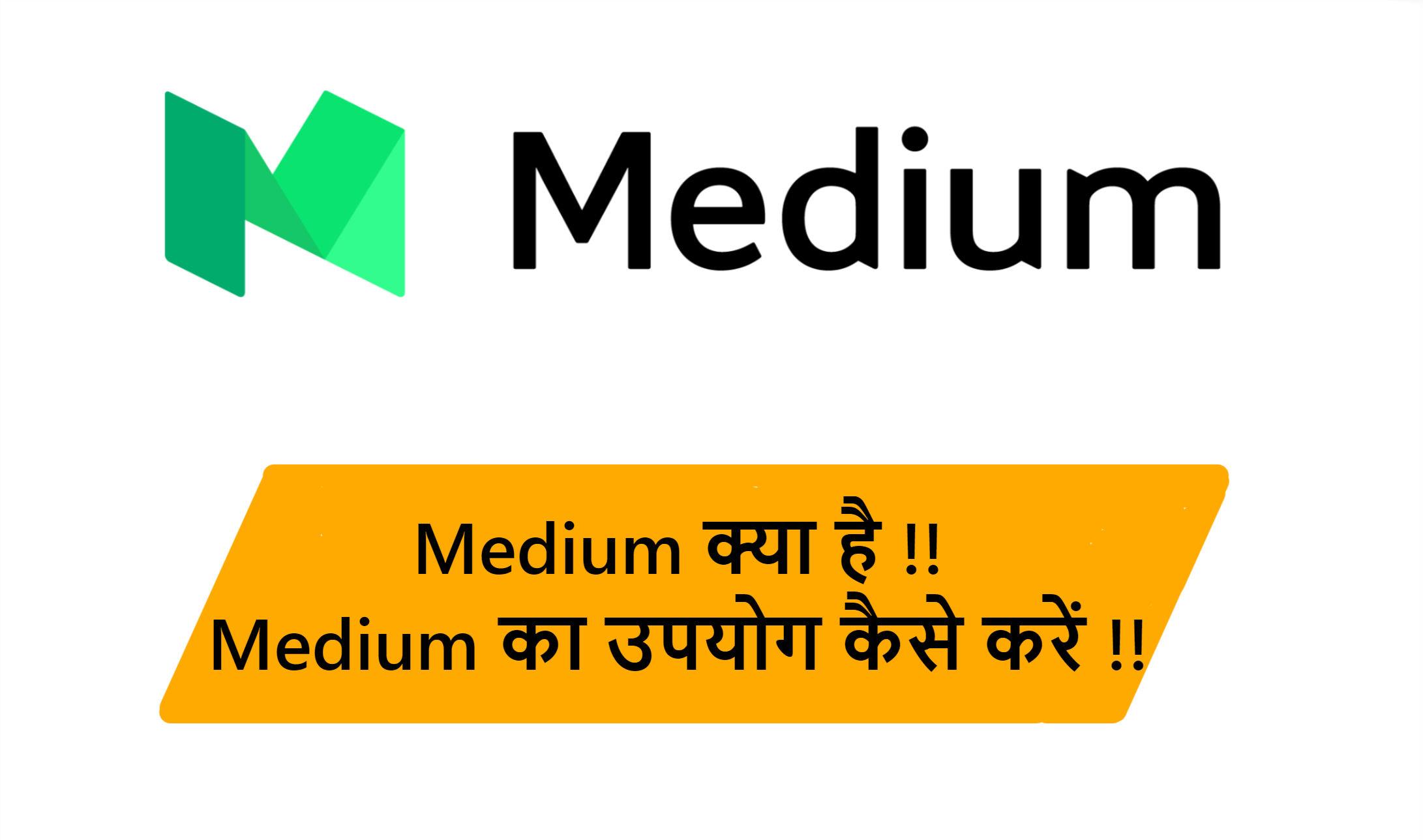 Medium क्या है ? Medium का उपयोग कैसे करें !!