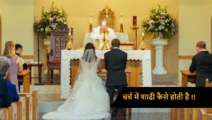 चर्च में शादी कैसे होती है | ईसाई विवाह के नियम | ईसाई शादी प्रक्रिया !!
