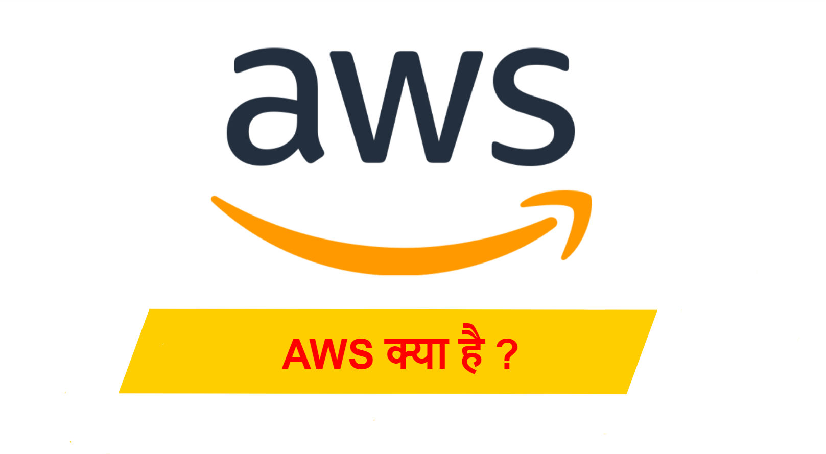 Amazon Web Services (AWS) क्या है ? AWS कौन सी Services Provide करता है ?