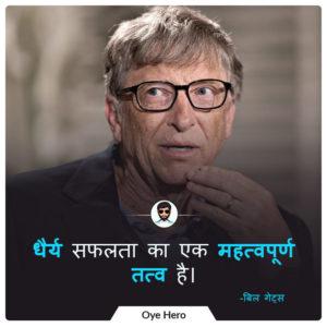बिल गेट्स 10 अनमोल विचार   Bill Gates 10 Quotes Hindi !!