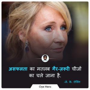 जे. के. रोलिंग के 12 अनमोल विचार फोटो | J K Rowling Hindi Quotes Images !!