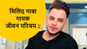 मिलिंद गाबा गायक जीवन परिचय !!