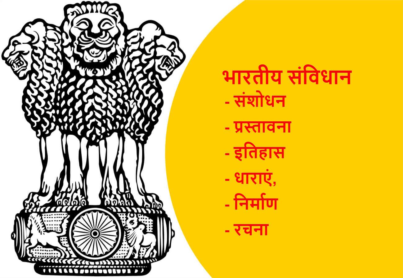 भारतीय संविधान संशोधन, प्रस्तावना, इतिहास, धाराएं, निर्माण, रचना !!