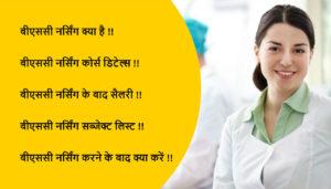 बीएससी नर्सिंग क्या है | बीएससी नर्सिंग कोर्स डिटेल्स !!