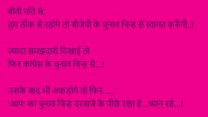 पति और पत्नी के चुटकुले, मजेदार जोक्स, पति पत्नी की लड़ाई जोक्स | Husband Wife Jokes in Hindi