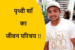 पृथ्वी शॉ क्रिकेटर जीवन परिचय !!