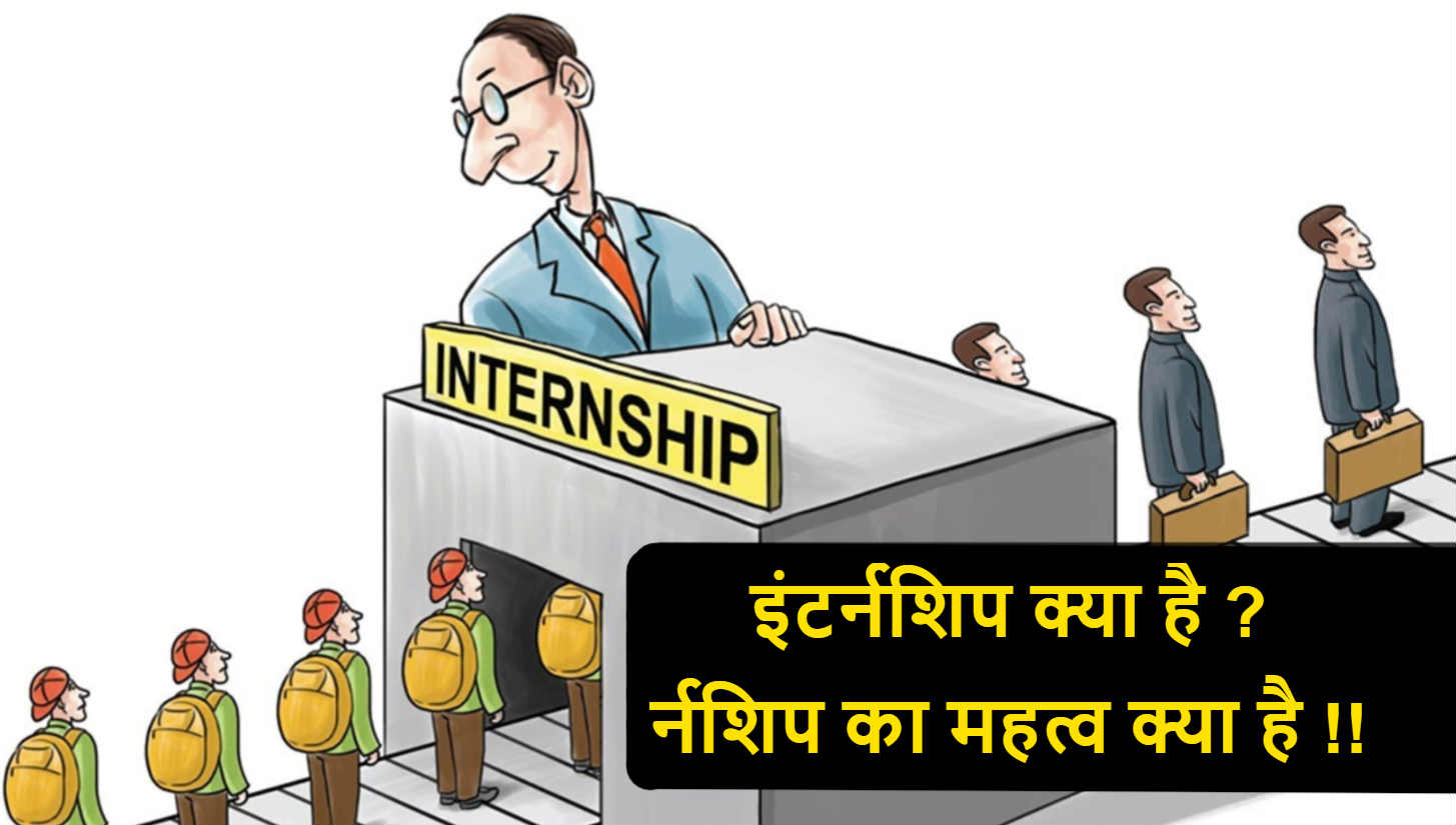 इंटर्नशिप का मतलब क्या है | what is Internship explain in Hindi !!