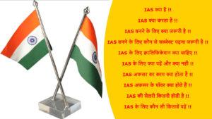 IAS क्या करता है | IAS के लिए क्या पढ़ें और क्या नही !!