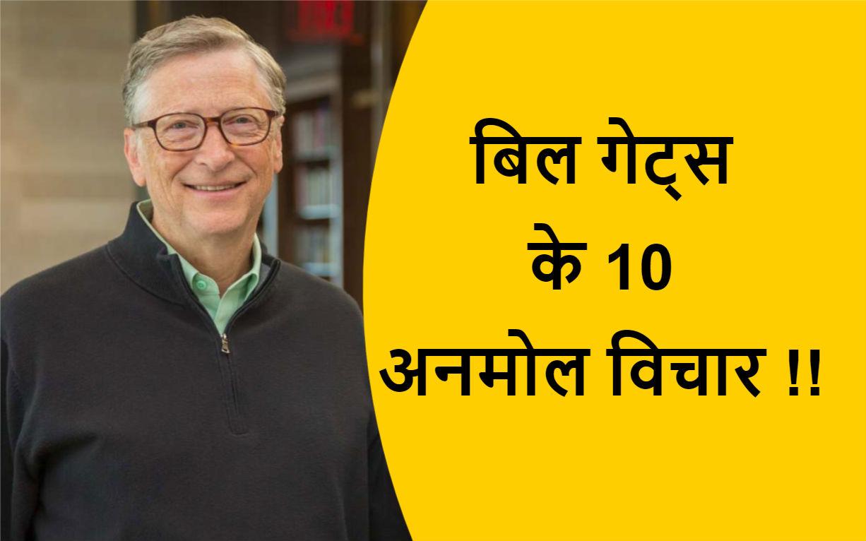 बिल गेट्स के 10 अनमोल विचार फोटो !!