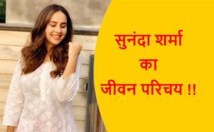 सुनंदा शर्मा का जीवन परिचय !!