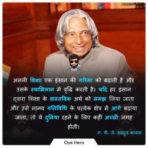 ए पी जे अब्दुल कलाम के 12 अनमोल विचार फोटो | A. P. J. Abdul Kalam 12 Hindi Quotes Images