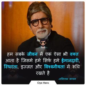 अमिताभ बच्चन के 12 अनमोल विचार फोटो   Amitabh Bachchan 12 Hindi Quotes Images