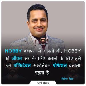 विवेक बिंद्रा के 12 अनमोल विचार फोटो | Vivek Bindra 12 Hindi Quotes Images