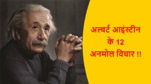 अल्बर्ट आइंस्टीन  के 12 अनमोल विचार फोटो !!