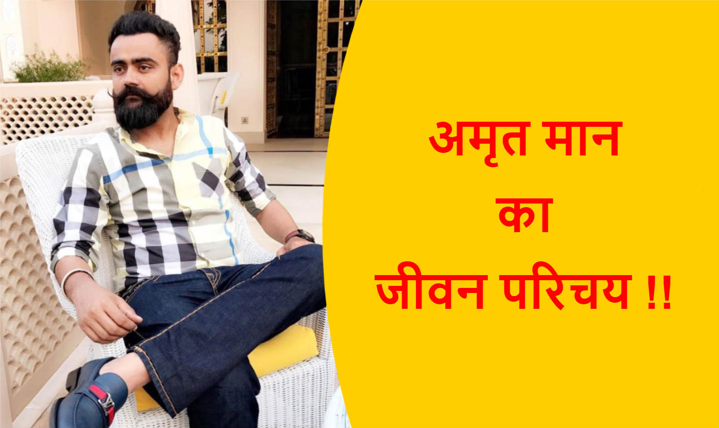 अमृत मानकी जीवनी | Amrit Maan Biography in Hindi !!