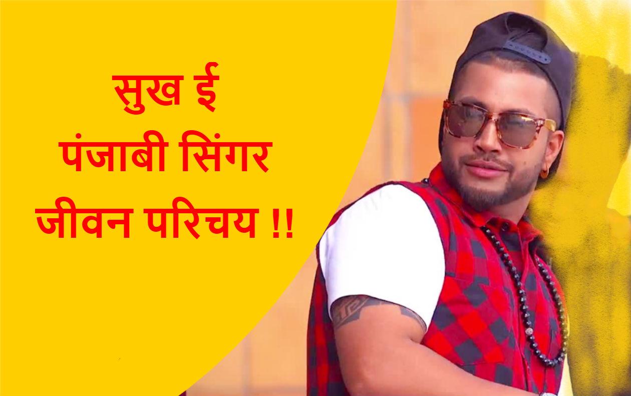 सुख ई की जीवनी | Sukhe Biography in Hindi !!