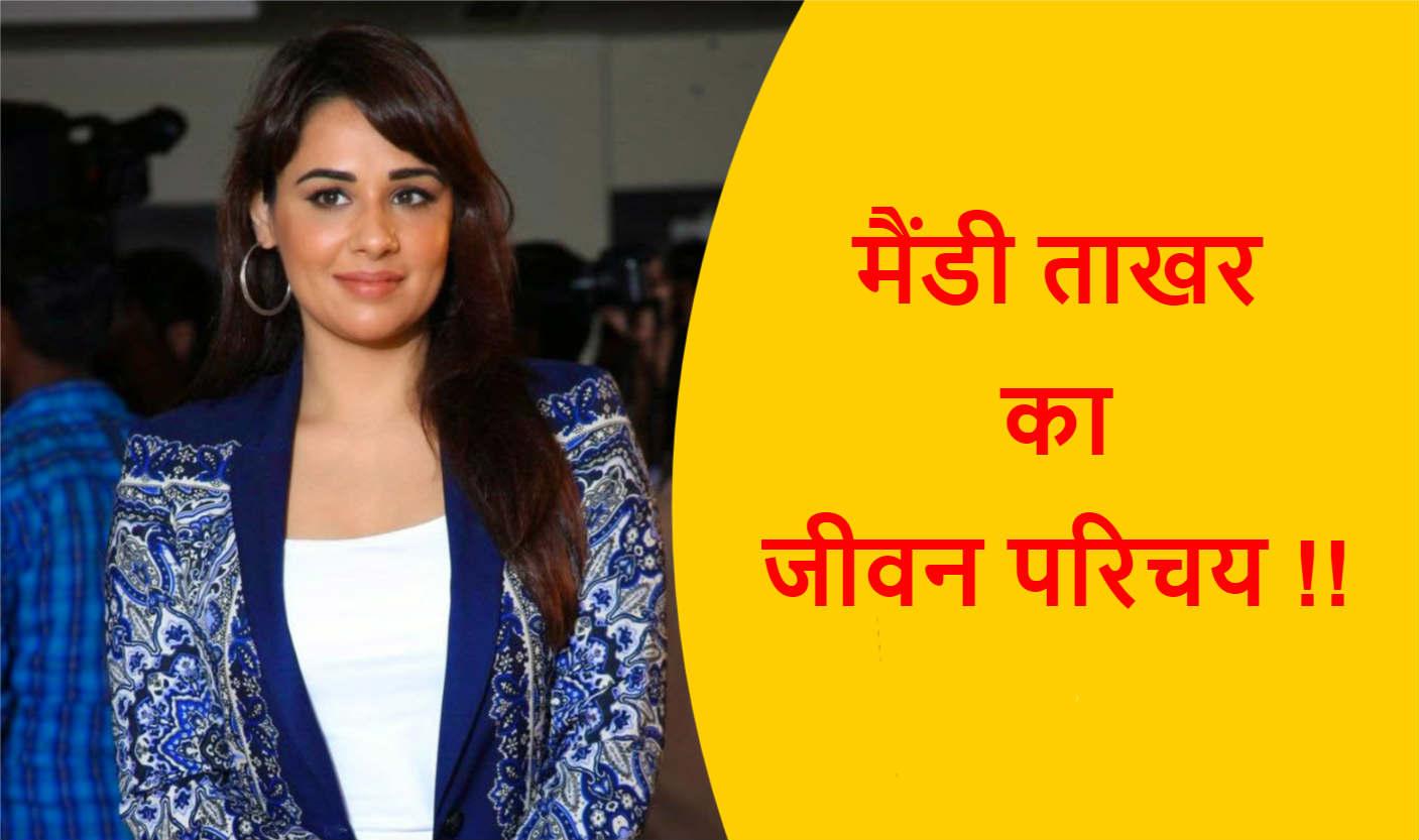मैंडी ताखरकी जीवनी | Mandy Takhar Biography in Hindi !!