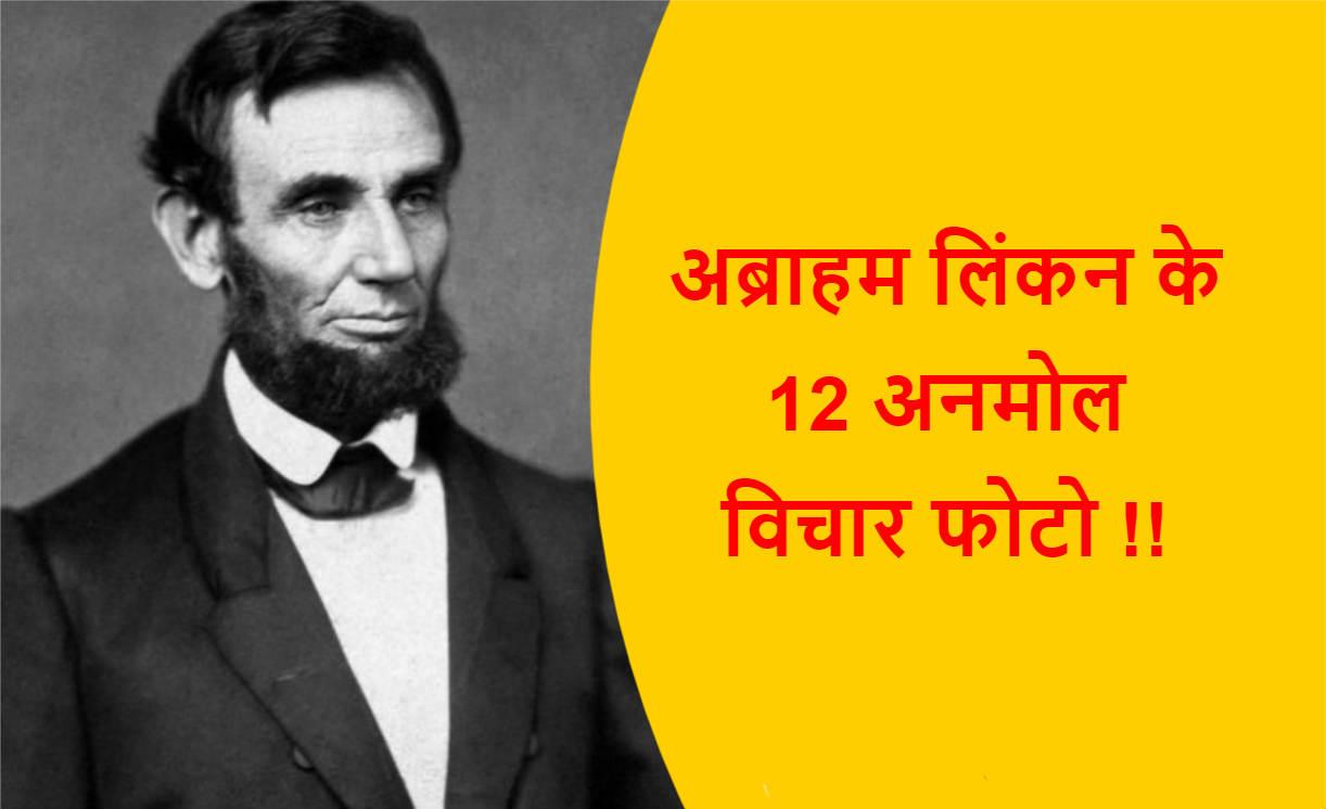 अब्राहम लिंकन के 12 अनमोल विचार फोटो !!