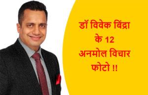डॉ विवेक बिंद्रा के 12 अनमोल विचार फोटो !!