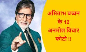 अमिताभ बच्चन के 12 अनमोल विचार फोटो !!