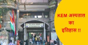 KEM अस्पताल का इतिहास !!