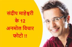 संदीप माहेश्वरी के 12 अनमोल विचार फोटो !!