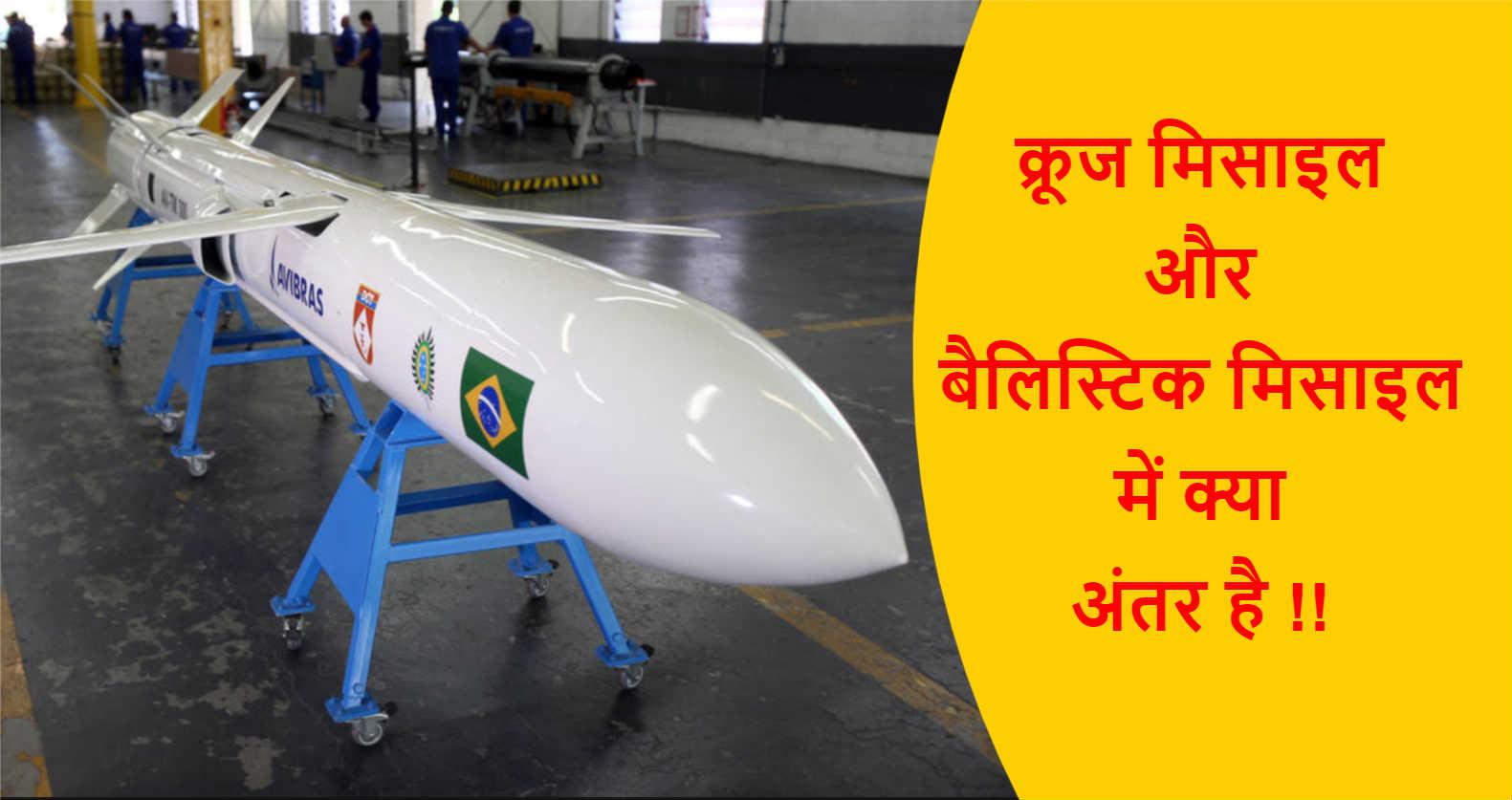 क्रूज मिसाइल और बैलिस्टिक मिसाइल में क्या अंतर है !!