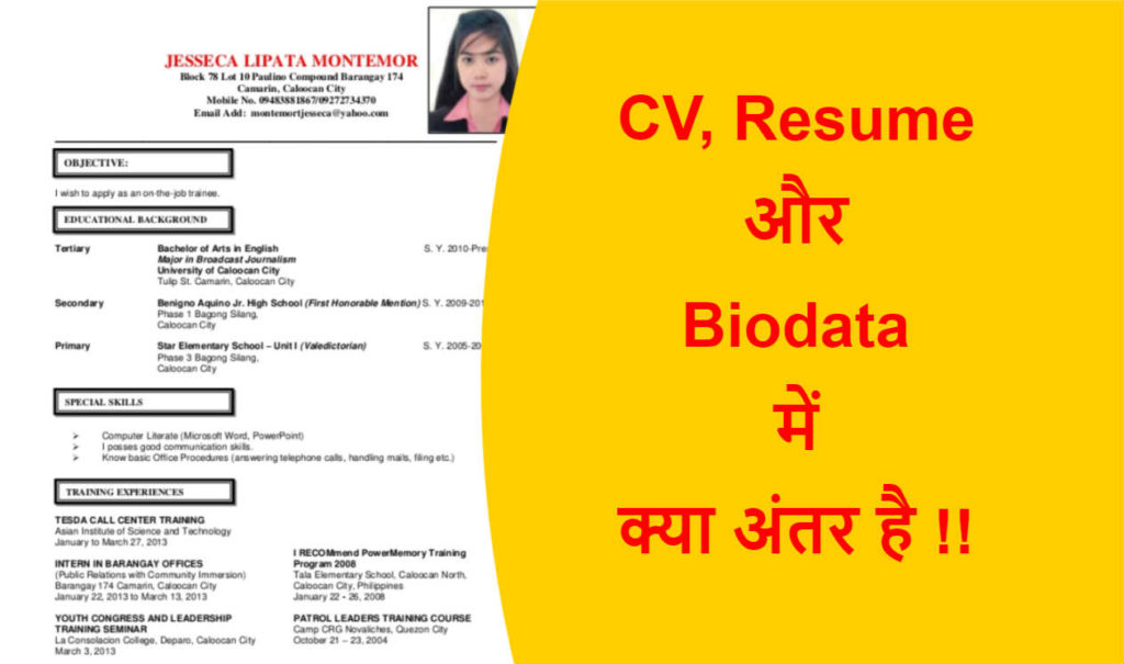 "Cv Resume And Biodata Difference In Hindi Cv À¤° À¤œ À¤¯ À¤® À¤""र À¤¬ À¤¯ À¤¡ À¤Ÿ À¤® À¤… À¤¤à¤°"