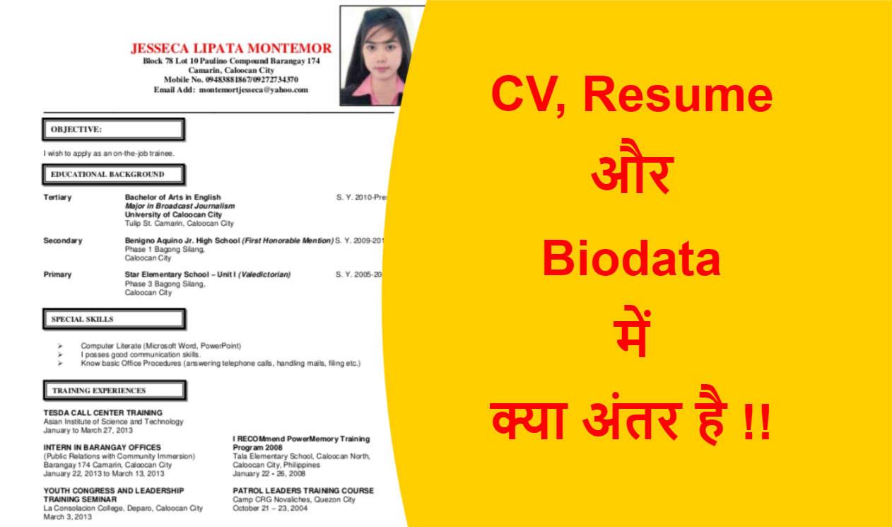 cv  u0026 resume and biodata difference in hindi