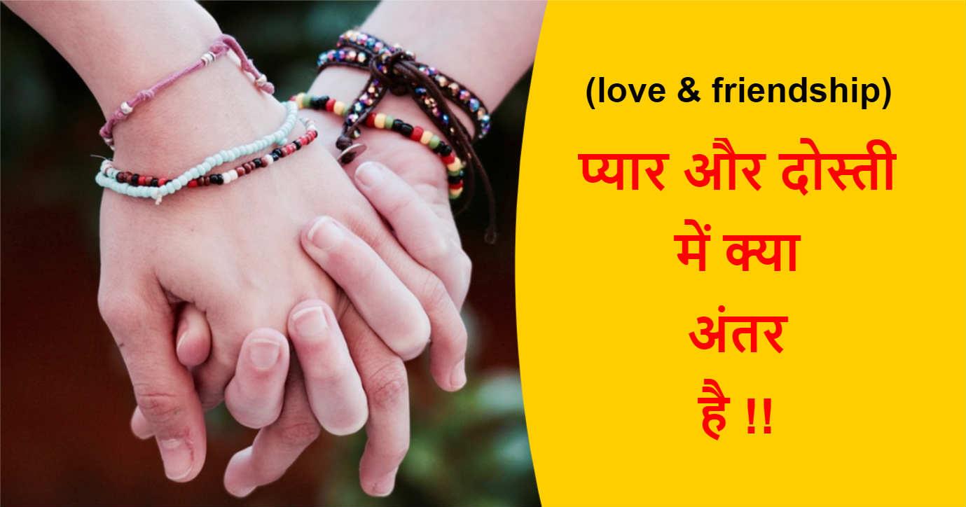 (love & friendship) प्यार और दोस्ती में क्या अंतर है !!