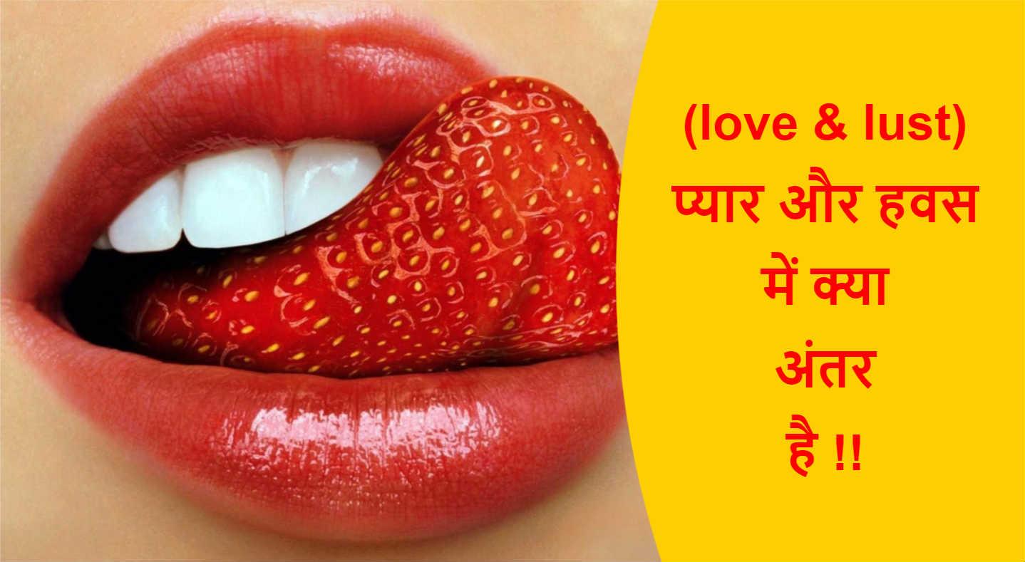 (love & lust) प्यार और हवस में क्या अंतर है !!