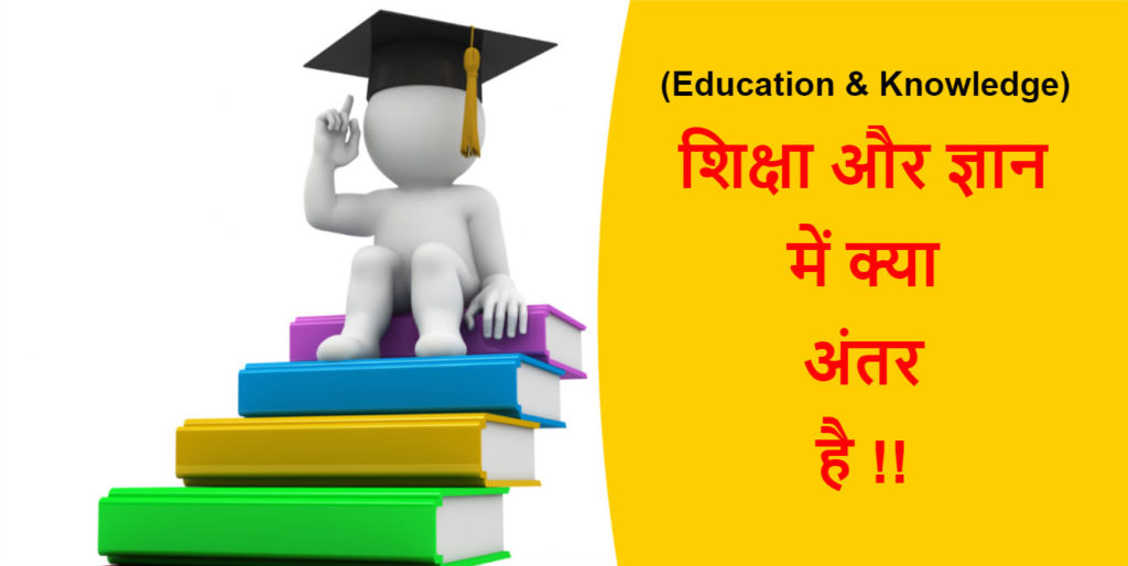 Education and Knowledge Difference,insight to education and knowledge