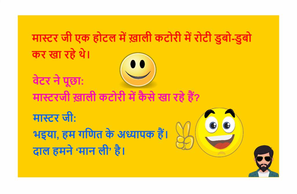 Teacher Vs Student Jokes Funny Shayari Chutkule Images In